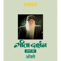 Geeta Darshan-Vol.6