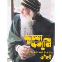 Krishna Smriti