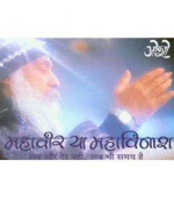 Mahavir Ya Mahavinash