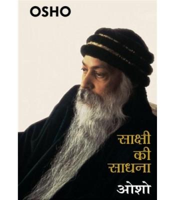Sakshi Ki Sadhana