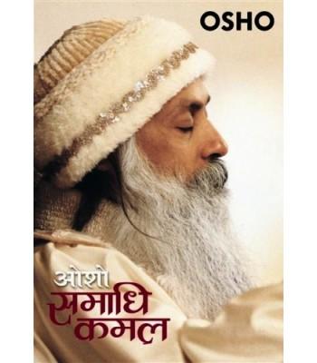 Samadhi Kamal