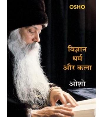 Vigyan, Dharm Aur Kala