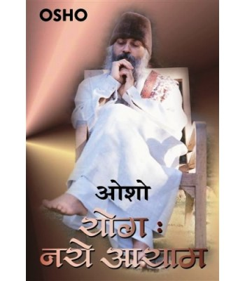 Yog Naye Aayam