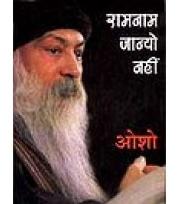 Ram Nam Janyo Nahi